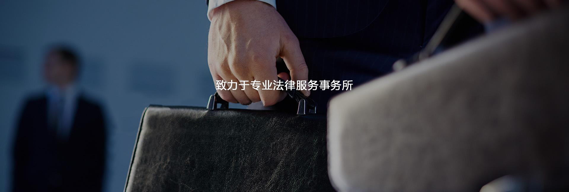 济宁刑事律师大图二