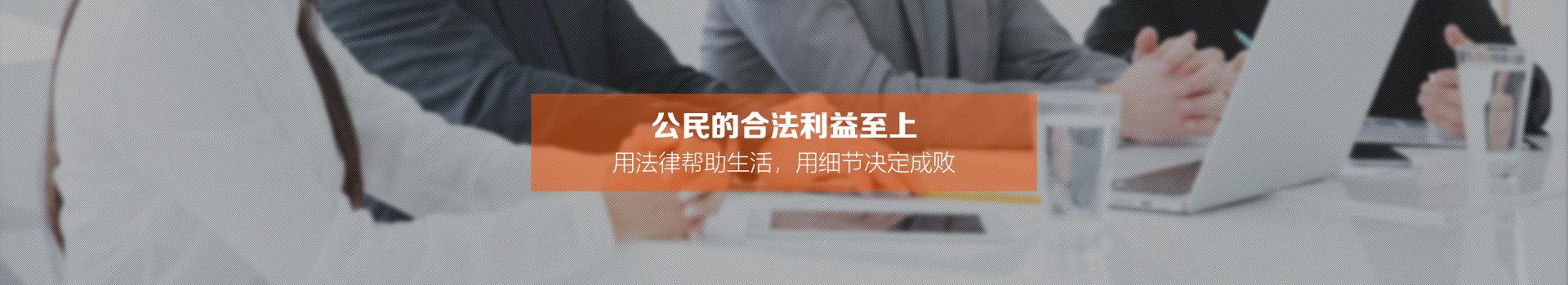 佛山律师网6